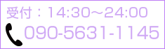 受付:14:30〜24:00 TEL090-5631-1145